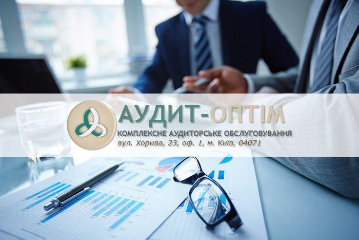 Бухгалтерское и аудит обслуживание подача документов о регистрации ооо